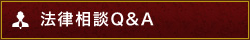 法律相談Q&A